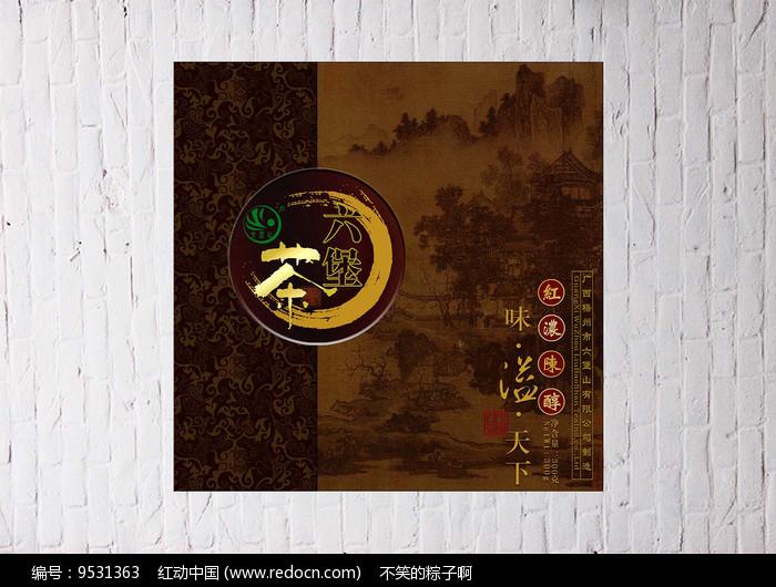 传统茶叶包装设计图片
