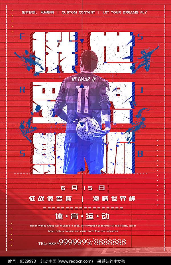 大气俄罗斯世界杯海报图片