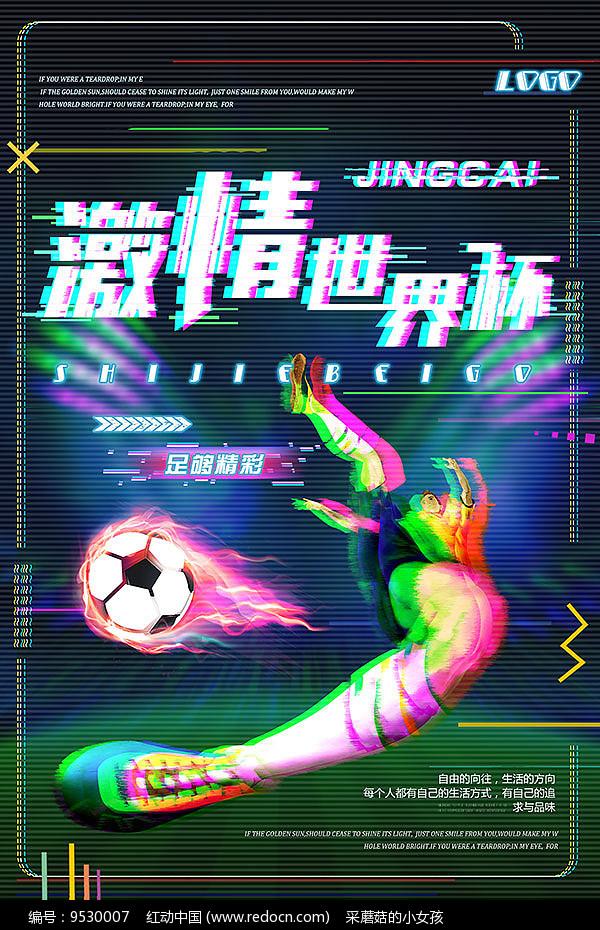 激情精彩世界杯海报图片