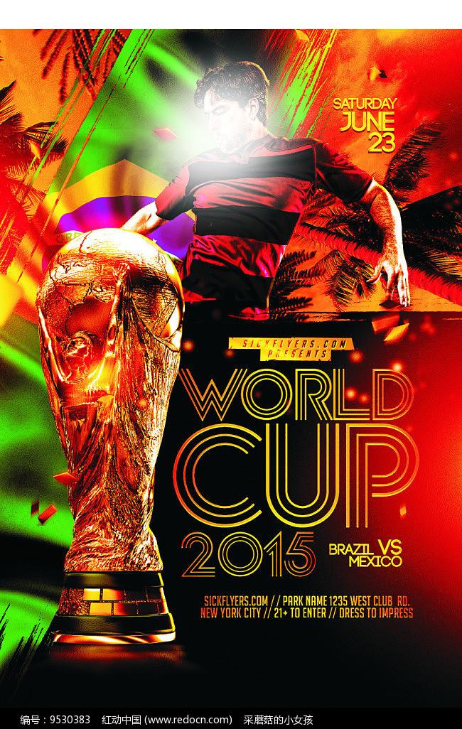 炫酷世界杯海报图片