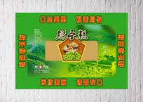 绿豆糕包装设计