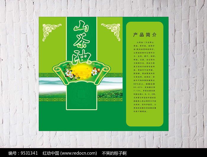 山茶油包装模板图片