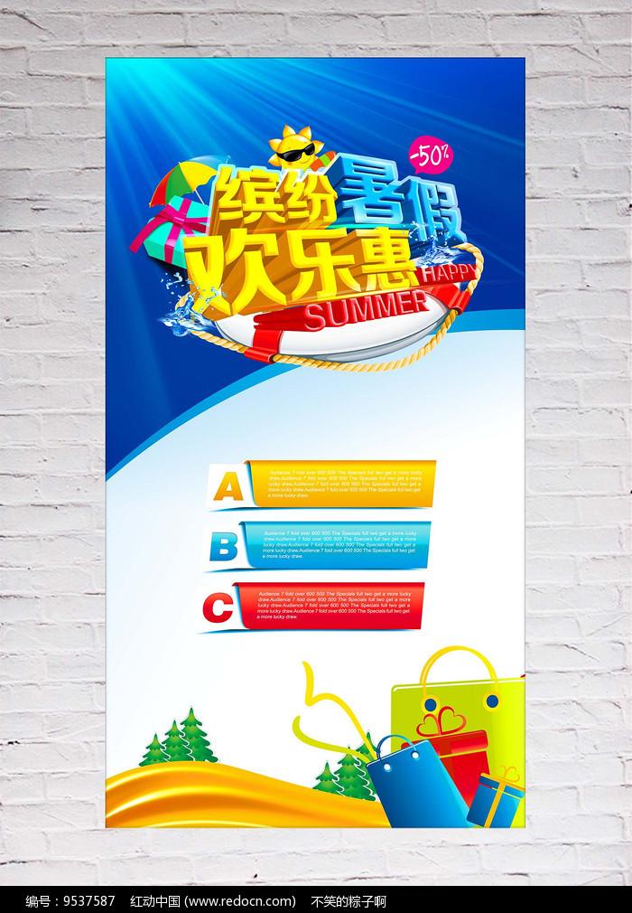 暑假购物展架设计图片