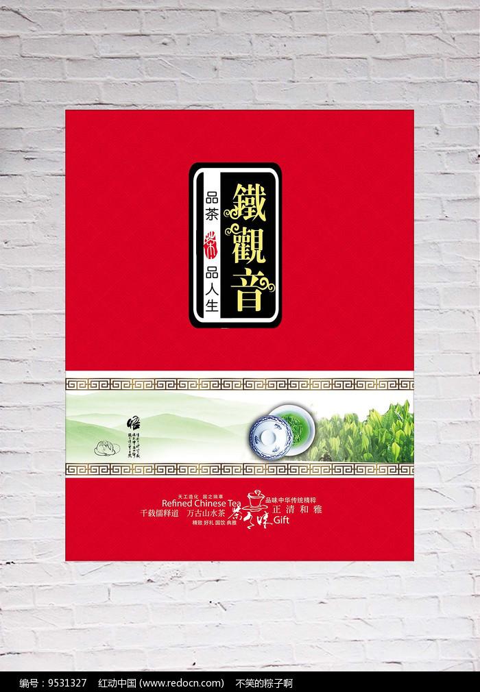 铁观音茶叶包装素材图片