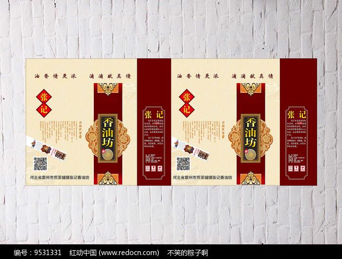 香油包装设计图片
