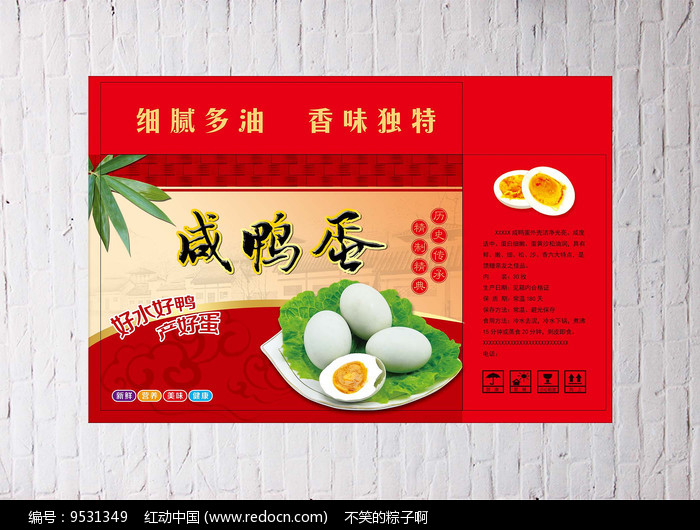 咸鸡蛋包装箱设计图片