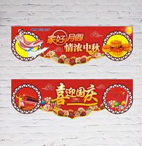中秋国庆吊牌设计