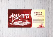 中秋海报模板