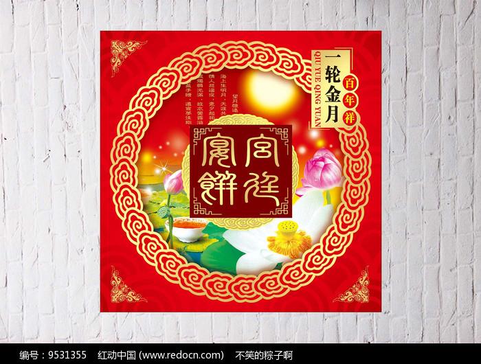 中秋月饼盒设计图片