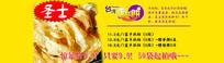美食手抓饼宣传海报