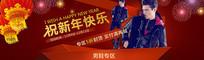中国风男鞋男装促销海报