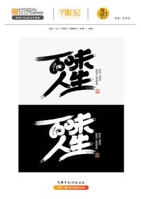 百位人生字体设计
