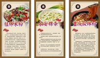 餐饮文化展板