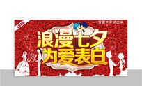 浪漫七夕表白海报