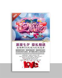 浪漫七夕矢量海报