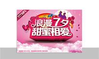 浪漫甜美七夕海报