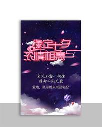 浓情相惠七夕海报