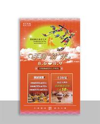 七夕瓷器店海报