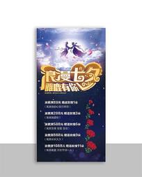 七夕购物活动海报