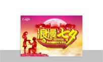 七夕节浪漫海报