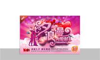 七夕浪漫海报