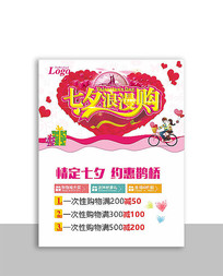 七夕商业海报