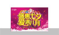 盛惠七夕海报