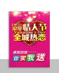 矢量浪漫情人节海报