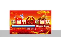 81建军节海报