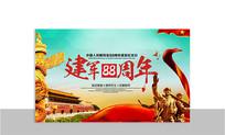 八一建军节周年海报