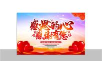 感恩的心感恩节海报