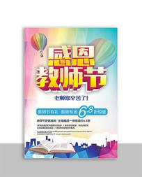 感恩教师节商业海报