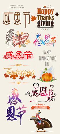 感恩节日字体元素