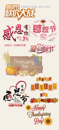 感恩节字体元素