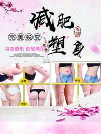 减肥塑身海报设计