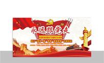 建军节周年海报
