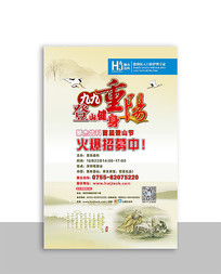 九九重阳商业活动海报