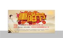 九月九重阳节海报