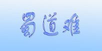 蓝色玻璃文字