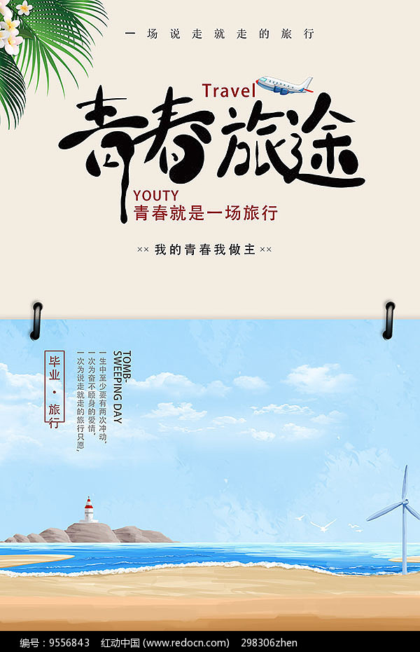 青春旅途海报图片