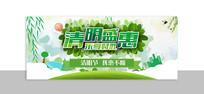 清明盛惠海报
