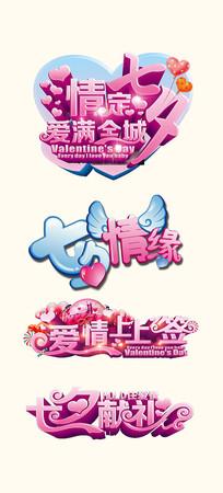 七夕节艺术字体设计大全