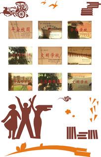 荣誉文化墙
