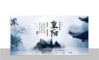 水墨中国风重阳海报