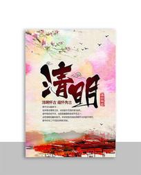 中国清明节海报