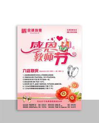 珠宝店教师节促销海报