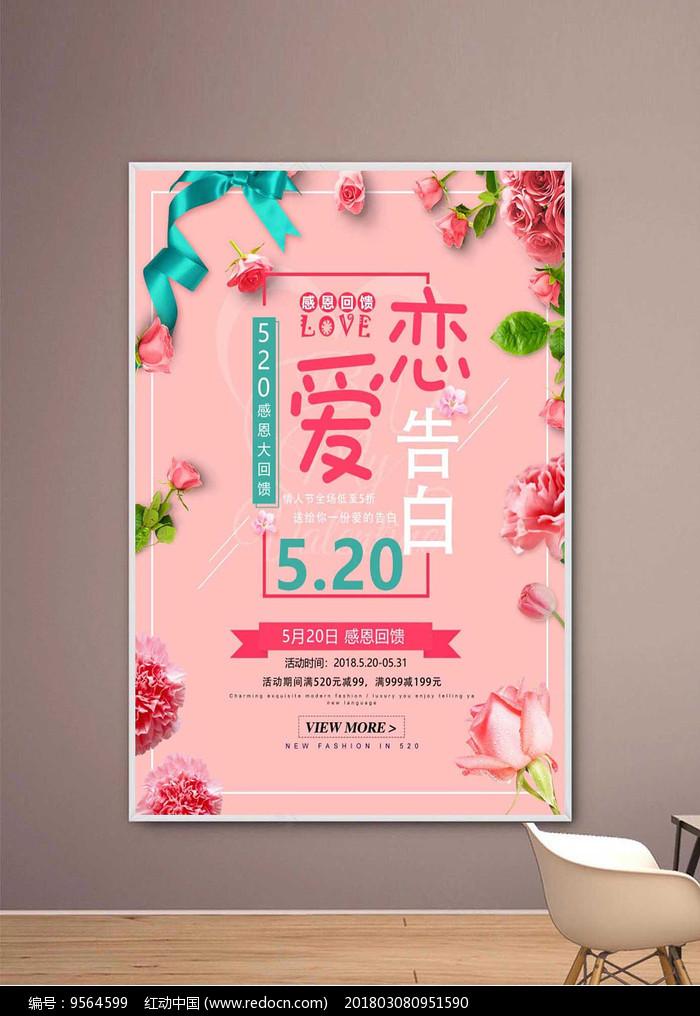 520建筑告白PSD海报设计广东省恋爱设计院给排水图片