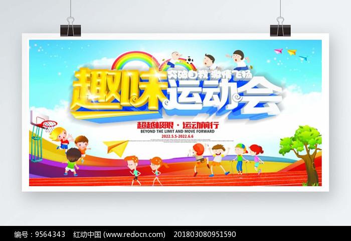 趣味运动会宣传海报设计其他素材免费下载 红动网