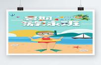 暑期游泳班招生宣传海报