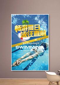 夏季游泳班培训招海报